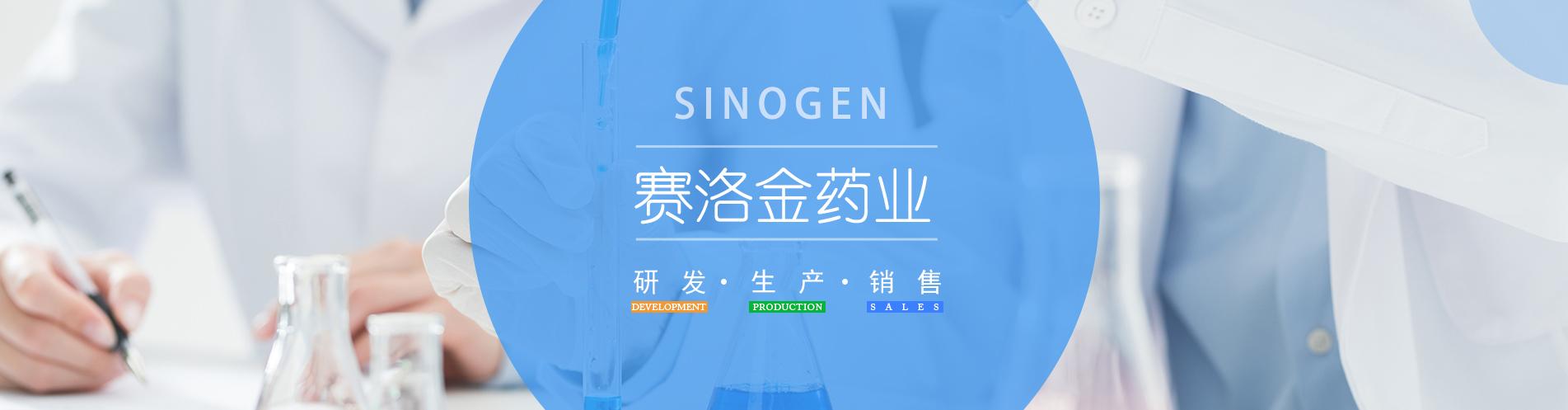 http://www.sinogen.cn/data/images/slide/20201210145409_888.jpg
